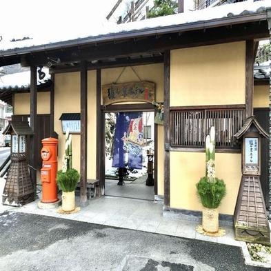 【★お正月・冬休み】年末年始は猿ヶ京ホテルで!≪極品・絶品・★豆富懐石と源泉かけ流しの温泉の宿≫