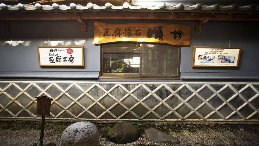 ■豆富工房■