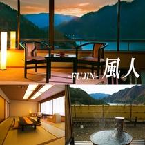 ■露天風呂つき特別室-風人-■