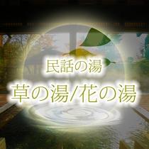■民話の湯■ ~草の湯 / 花の湯~