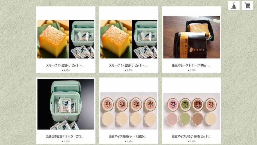 ■豆乃(まめの)■ 猿ヶ京ホテルオンライン店舗
