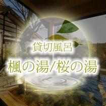 ■貸切風呂■ ~楓の湯 / 桜の湯~
