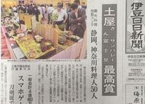 土屋料理長が受賞致しました「県知事賞」が新聞に取り上げられました(^0^)