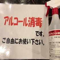 館内設置のアルコール消毒液