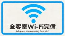 全室wifi使用できます。