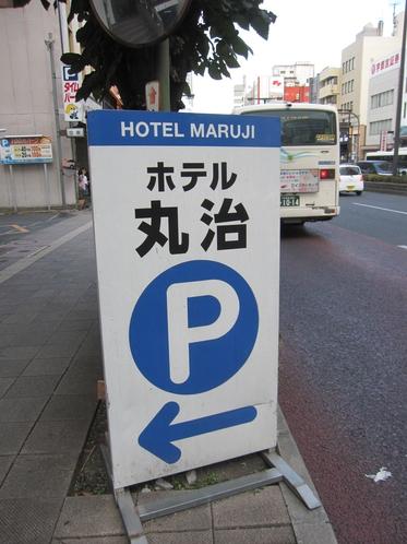 駐車場入口看板