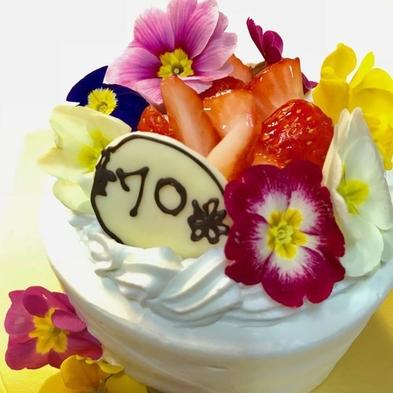【御祝いプラン】みんなで祝おう日帰りプラン!誕生日や古希や結婚記念日などお祝い事のご予約すべて対象!