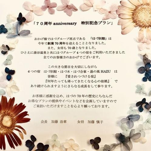 【70周年】ご挨拶