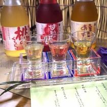 果実酒3種のみくらべ