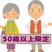 50歳以上のプラン