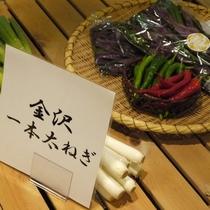 加賀野菜をどうぞ