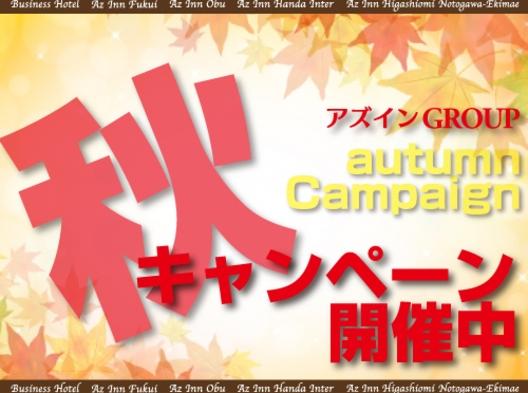 アズインGROUP秋キャンペーン
