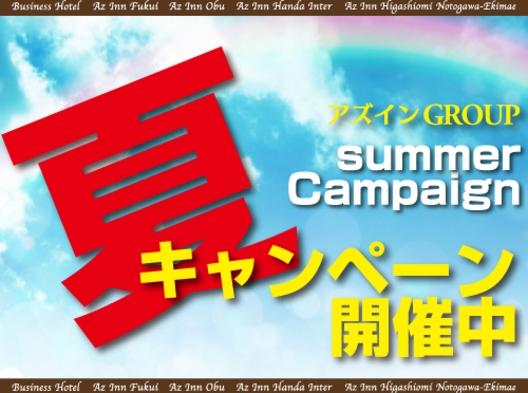 アズインGROUP夏キャンペーン