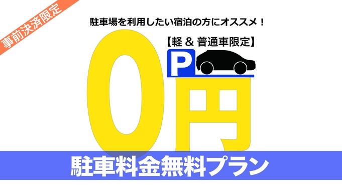 【駐車料金無料】オンライン事前カード決済プラン(キャッシュレス)
