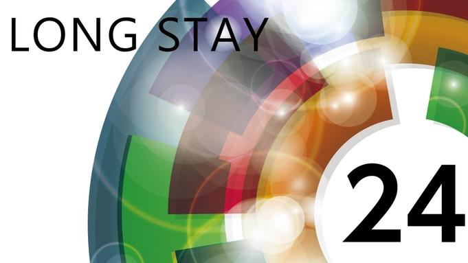 【早め入室xロングステイ24】のんびり11時〜翌11時まで最大24時間滞在可!