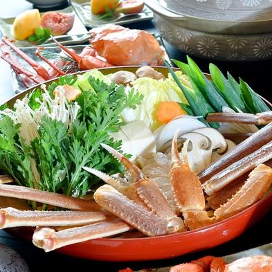 <地元の誇り ブランド蟹を極める!お食事は個室で> 『 活柴山がにフルコースプラン★極み 』