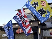 玄関前には、大漁旗がたなびきます。