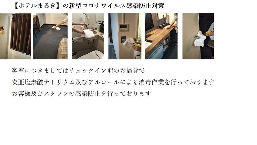 新型コロナウイルスに対する取り組み(客室)