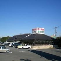 敷地内にある平城苑(焼肉店)