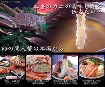 カニ料理イメージ写真