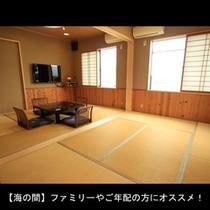 当館唯一1階のお部屋はゆったり広めの15畳≪海の間≫2〜6名様