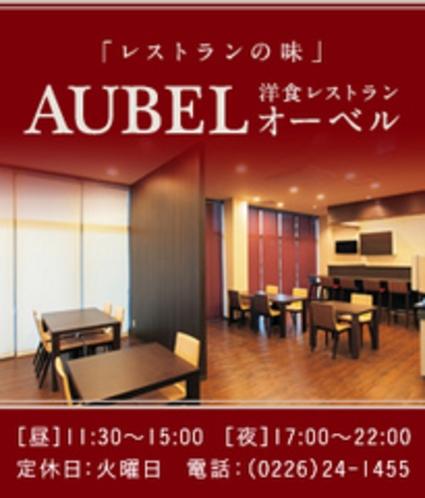 レストラン「AUBEL(オーベル)」