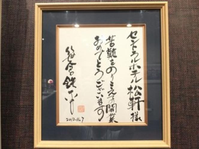 笹倉鉄平氏の書