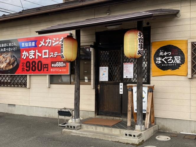 北かつまぐろ屋田中前店