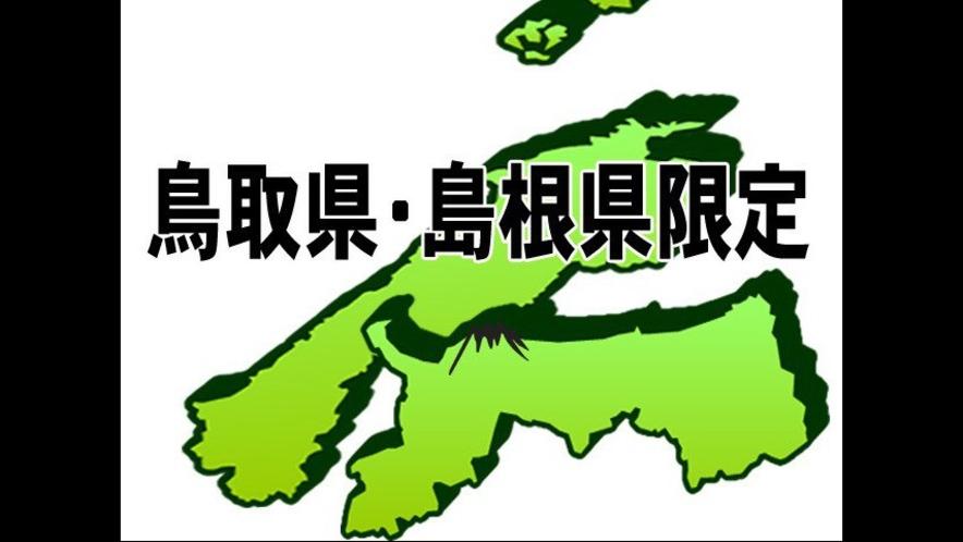鳥取県・島根県民限定