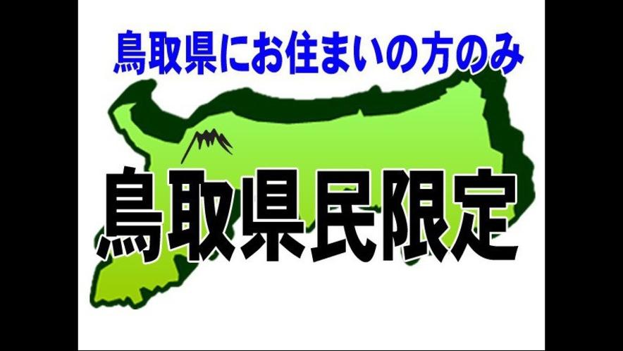 鳥取県民限定