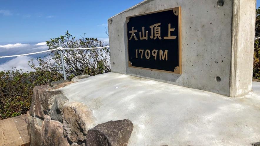 大山山頂碑