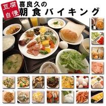 豆腐自慢の朝食バイキング(7/6朝〜)