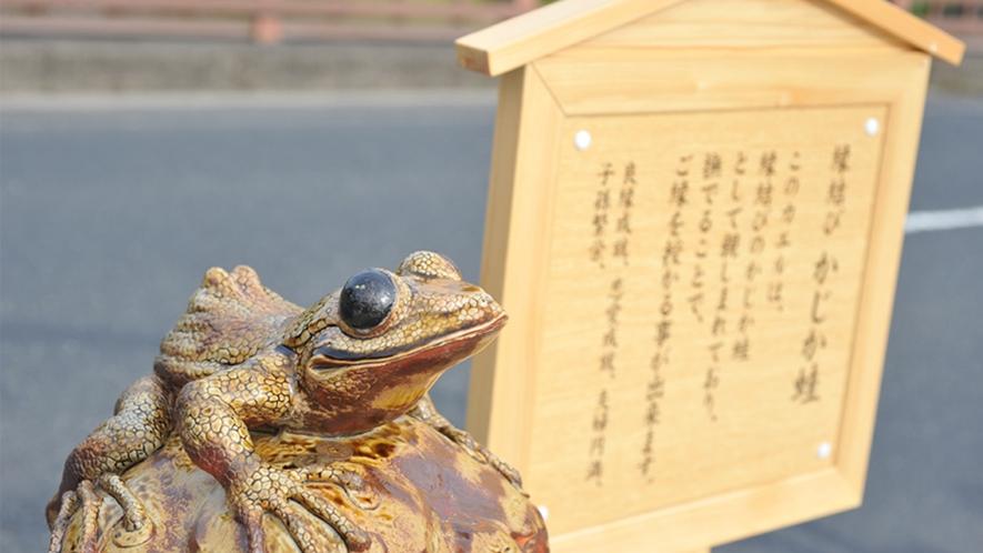 ◆恋谷橋かじか蛙