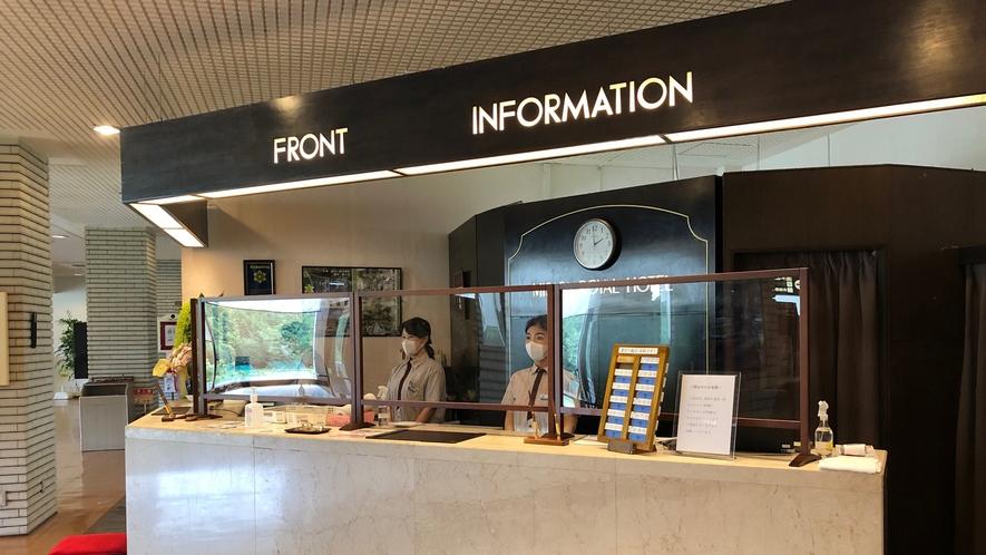 ◆【フロント】フロントはアクリル板を設置しております。