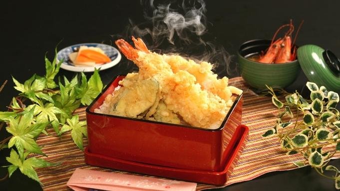 シニアにオススメ!【 くま海老の天ぷら御膳 】プラン