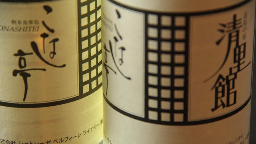 ★お酒(オリジナルラベル)