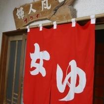 内湯(女)1