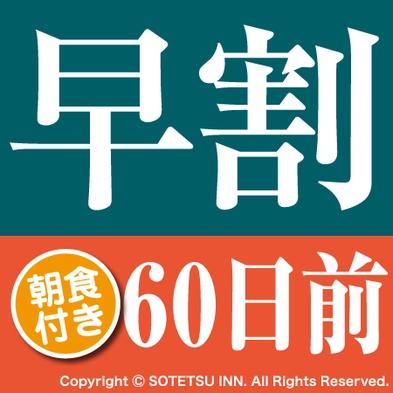 1/27よりキャッシュレス決済開始【さき楽】♪早め予約がお得なプラン早得60♪<朝食付>