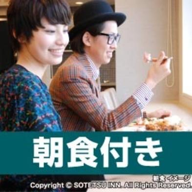 1/27よりキャッシュレス決済開始【朝食付き】シンプル&ベーシックプラン♪