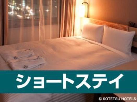 「室数限定」500円コンビニクーポン付き  夜20時〜翌朝9時までのショートステイプラン(素泊り)