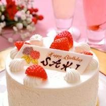 記念日に最適なケーキ