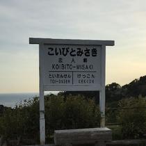 西伊豆町の恋人岬