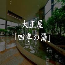 220_風呂_四季の湯