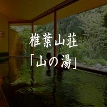 240_風呂_山の湯