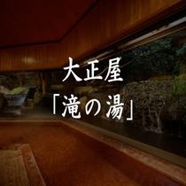 230_風呂_滝の湯