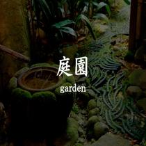 470_施設_庭園