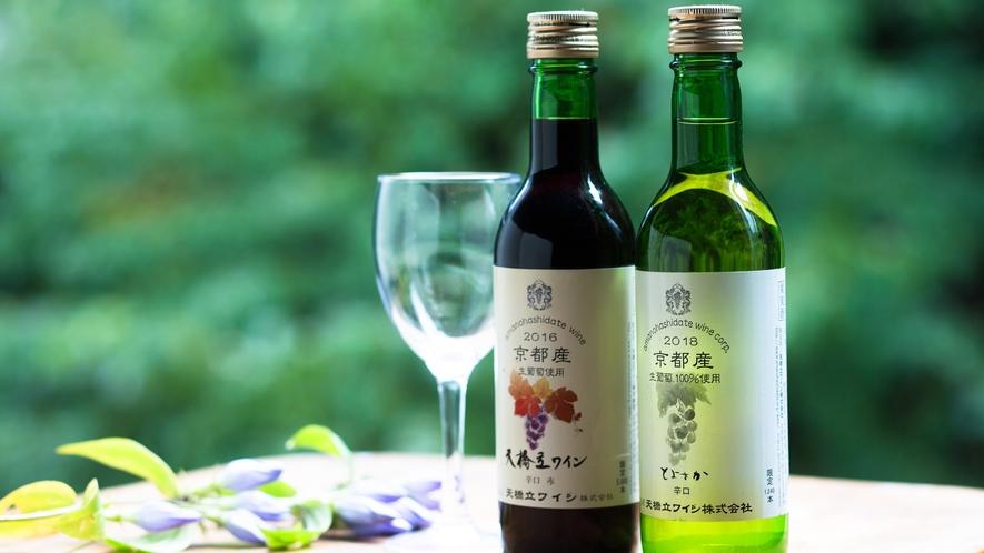 天橋立ワイン