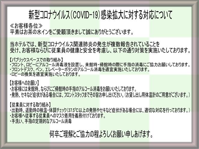 新型コロナウイルス感染予防対策