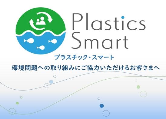 朝食付き【客室アメニティなし&清掃なし】「プラスチック・スマート」地球に優しく泊まろう