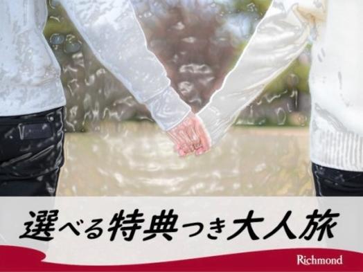 【50歳からの大人旅】日本を楽しもう!リッチモンドホテル全店共通プラン☆選べる特典付き☆